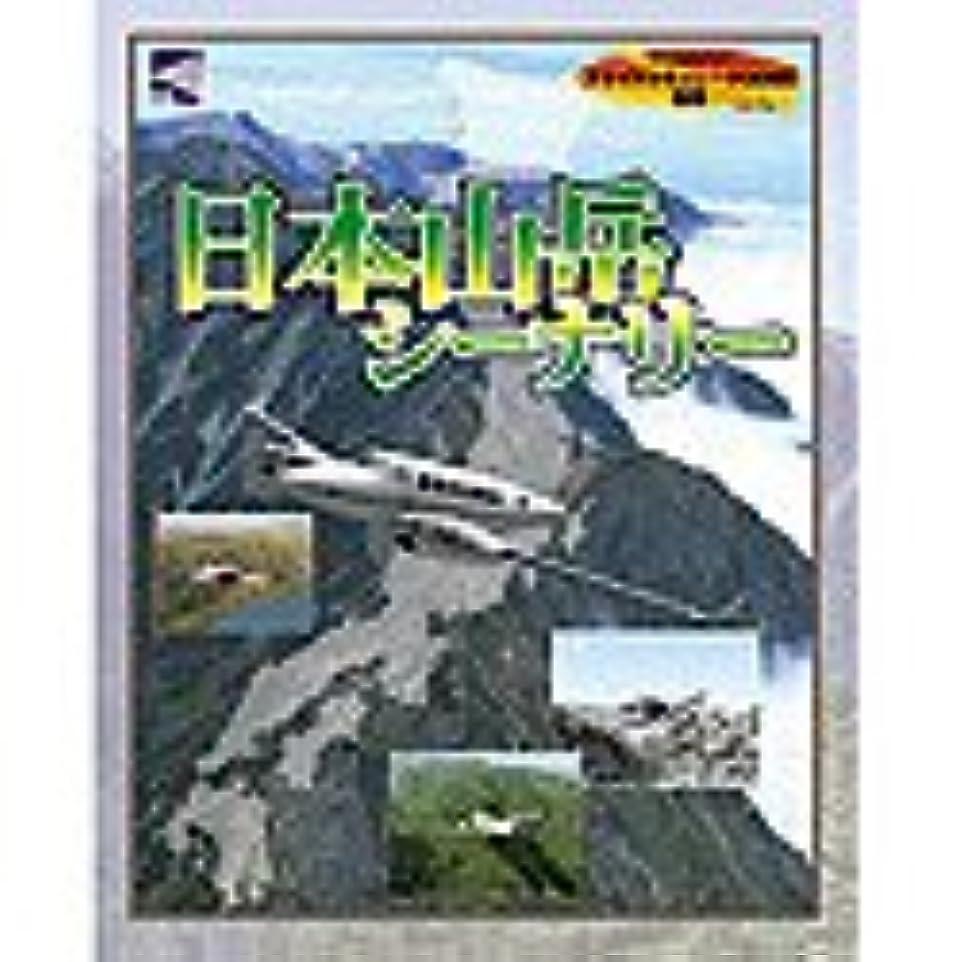 時代遅れ意外生息地日本山岳シーナリー