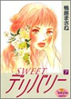 SWEETデリバリー (7) (ヤングユーコミックス)