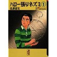 ハロー張りネズミ (1) (講談社漫画文庫)