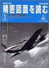 航空機の原点 精密図面を読む1 第二次大戦の花形戦闘機編