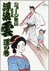 浮浪雲 (20) (ビッグコミックス)