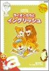 ライオンたちとイングリッシュ a ~帽子売り~ [DVD]