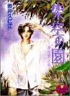 架空の園ー続・花盛りの庭ー (YOUNG YOUコミックス)