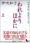 われよりほかに―谷崎潤一郎最後の十二年〈上〉 (講談社文芸文庫)