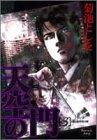 天空の門 3 国会議事堂の怪 (ヤングジャンプコミックス BJ)