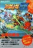 スーパーロボット大戦EX必勝攻略法 (スーパーファミコン完璧攻略シリーズ)