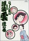 浮浪雲 (10) (ビッグコミックス)