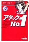 アタックNo.1 (Vol.7) (ホーム社漫画文庫)