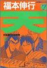 天―天和通りの快男児 (7) (近代麻雀コミックス)の詳細を見る