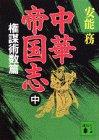 中華帝国志〈中 権謀術数篇〉 (講談社文庫)の詳細を見る