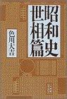 昭和史 世相篇 (小学館ライブラリー)