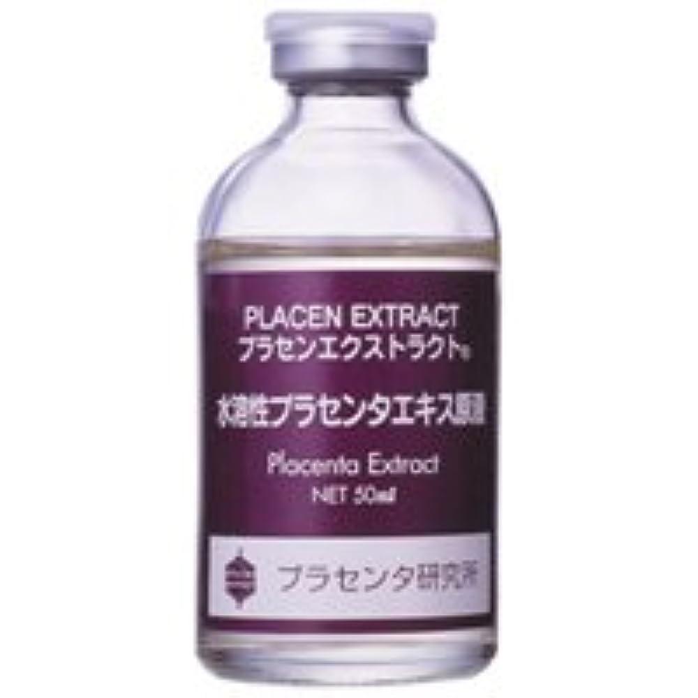 治療掃くレプリカBBラボラトリーズ プラセンタ研究所プラセンエクストラクト50ml