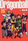 DRAGON BALL 完全版 29 (ジャンプコミックス)