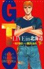 GTO―LIVE in北海道〈下巻〉 (マガジンノベルス)