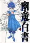 幽★遊★白書 完全版 4 (ジャンプコミックス)