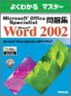 よくわかるマスター Microsoft Office Specialist問題集Microsoft Word 2002