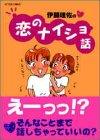 恋のナイショ話 / 伊藤 理佐 のシリーズ情報を見る