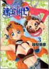 マリーとエリーのアトリエザールブルグの錬金術士 (3) (ブロスコミックス)