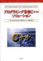 プログラミング言語C++:ソリューション (アスキーアジソンウェスレイシリーズ―Ascii Addison Wesley programming series)の詳細を見る