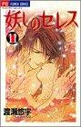 妖しのセレス―天空お伽草子 (11) (少コミフラワーコミックス)