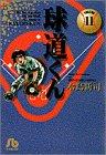 球道くん (Volume 11) (小学館文庫)