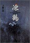 凍鶴 (小学館文庫)