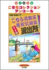 こちら葛飾区亀有公園前派出所ミニ 2 (集英社文庫―コミック版)