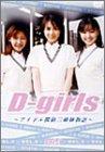 D-girls ~アイドル探偵三姉妹物語~ VOL.3