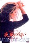 夜風の匂い 人妻エレーヌ [DVD]