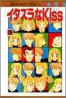 イタズラなKiss (19) (マーガレットコミックス (2682))