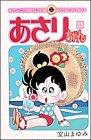 あさりちゃん (33) (てんとう虫コミックス)