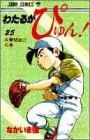 わたるがぴゅん! (25) (ジャンプ・コミックス)