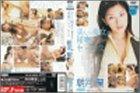 美しい痴女の接吻とセックス朝河蘭 [DVD]
