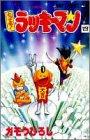 とっても!ラッキーマン 4 (ジャンプコミックス)