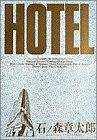 ホテル (Vol.4) (ビッグコミックス)