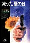 凍った夏の日 / 篠原 千絵 のシリーズ情報を見る
