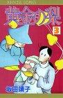 黄金の梨 (3) (Princess comics)