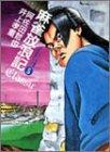麻雀放浪記classic 5 (近代麻雀コミックス)