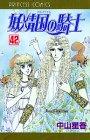 妖精国の騎士 第42巻 (プリンセスコミックス)