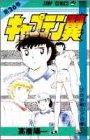 キャプテン翼 (第26巻) (ジャンプ・コミックス)