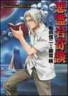 Kiyoshirou伝奇ファイル (1) (角川コミックスドラゴンJr.)の詳細を見る
