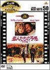 恋人たちの予感<特別編> [DVD]