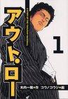 アウト・ロー 1 (ヤングマガジンコミックス)の詳細を見る