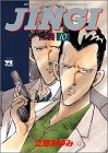 JINGI/仁義 10 (ヤングチャンピオンコミックス)