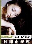 digi+KISHIN DVD 仲間由紀恵[DVD]