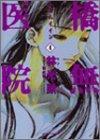 橋無(キョム)医院 (4) (ビームコミックス)