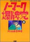 ノーマーク爆牌党 5 (近代麻雀コミックス)