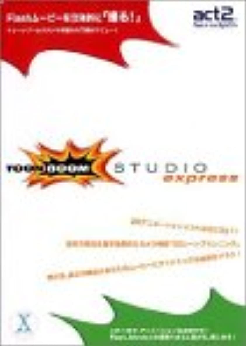 しない不屈属性Toon Boom Studio 1.2J Express for Mac