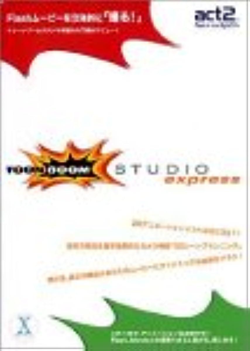 ハーネス欲求不満額Toon Boom Studio 1.2J Express for Mac