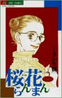 桜花らんまん (2) (ジュディーコミックス)